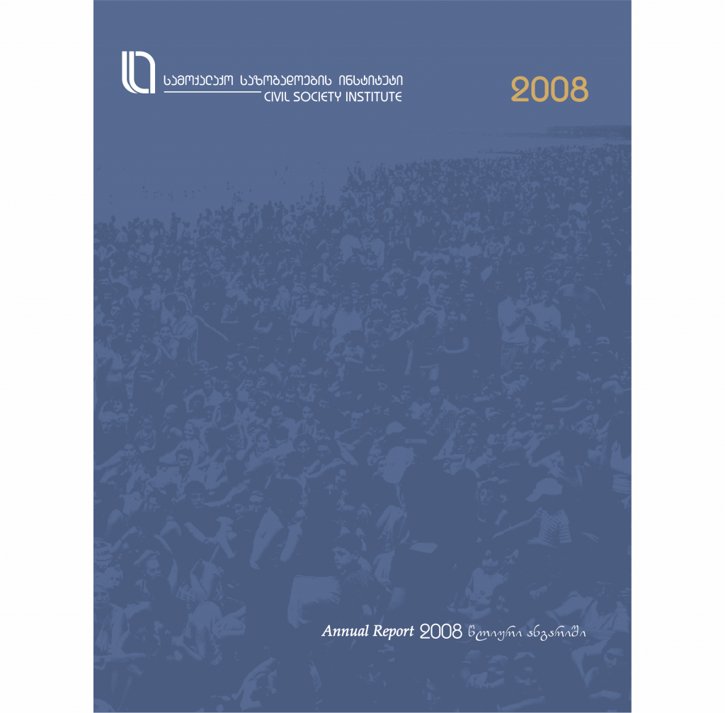 2008 წელი
