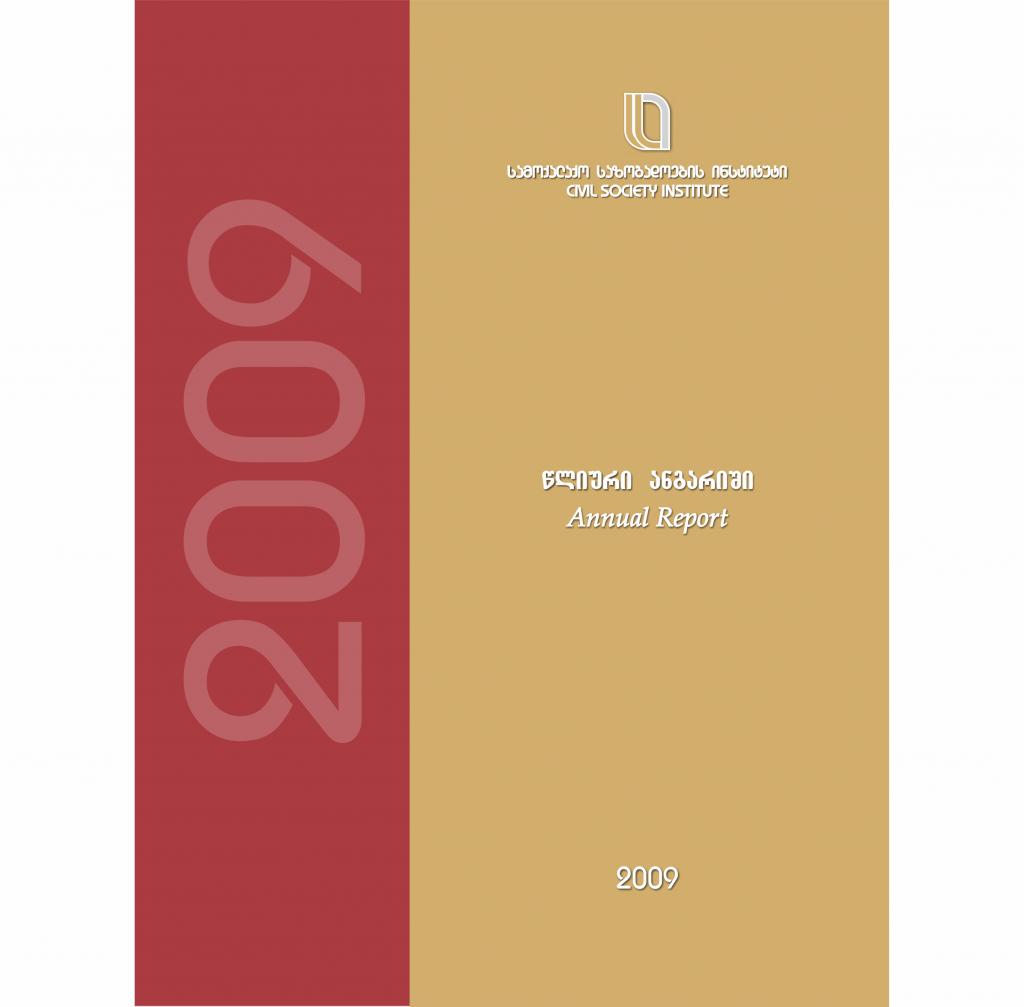 2009 წელი